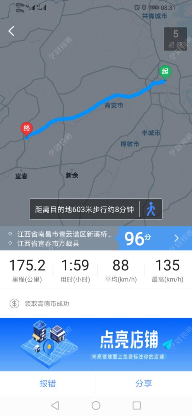 两个小时到县城