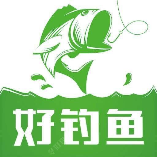 好钓鱼钓好鱼