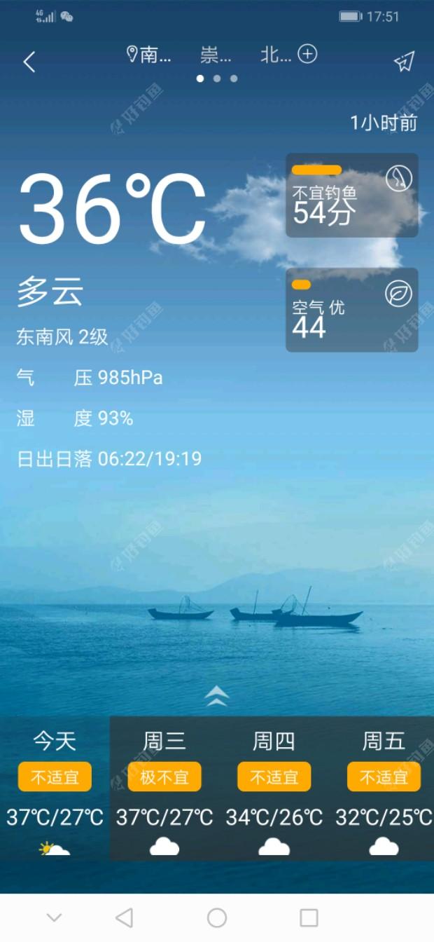 平台天气预报显示不适宜钓鱼,也管不了那么多了,好不容易有点时间。