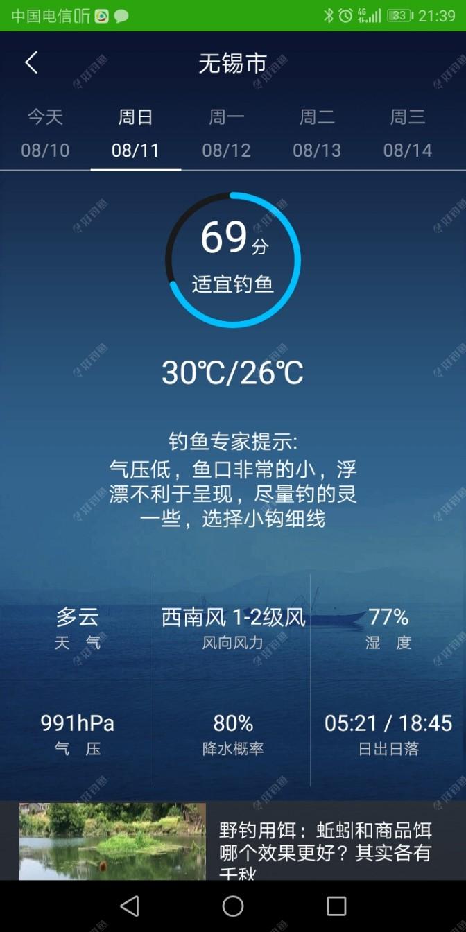 气压991百帕