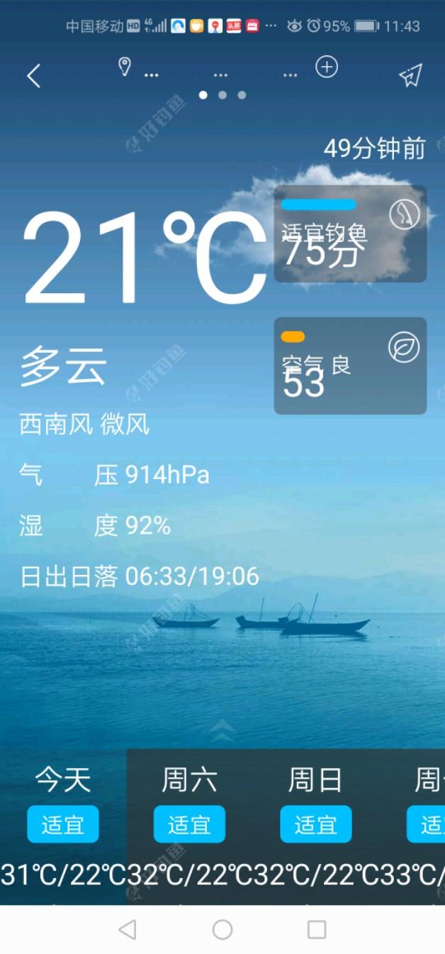 平台天气,75分,适宜钓鱼