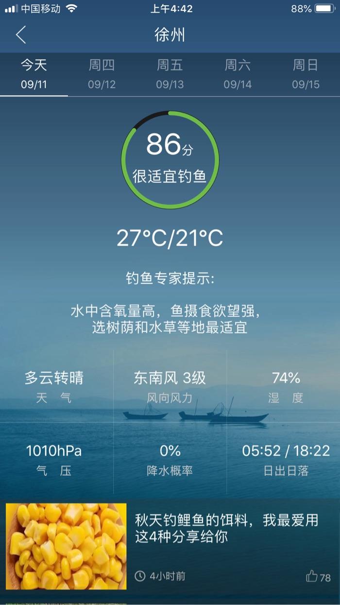 今天非常凉快,是钓鱼的好天气。