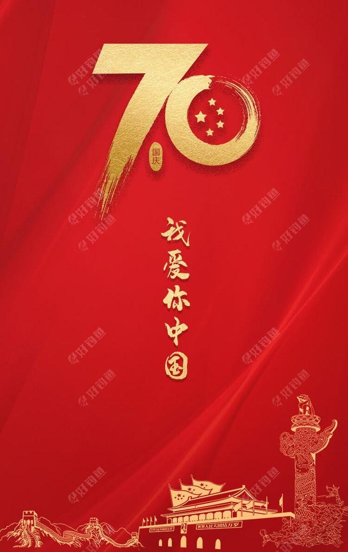 后天,就是我们伟大的祖国七十华诞,我在这里忠心祝福祖国蒸蒸日上,繁荣昌盛,屹立于世界的东方。