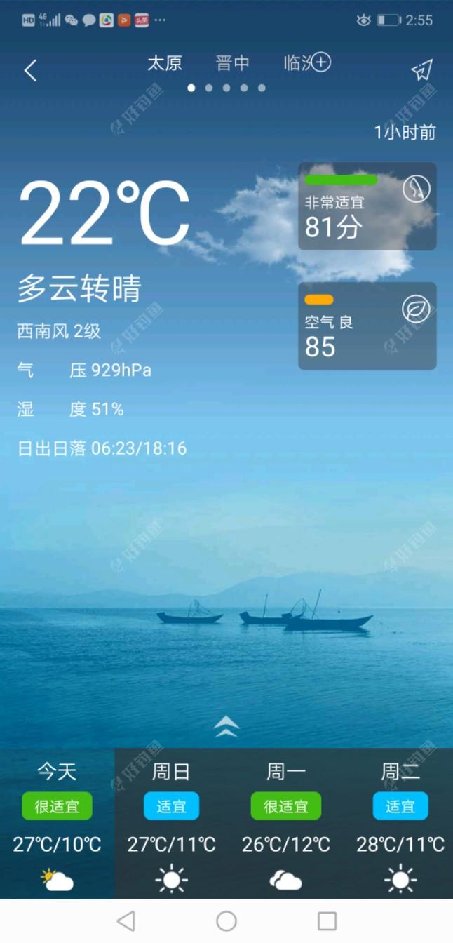 太原天气预报,平台给的81分到打分,说是绝对适合钓鱼。和晋中进行对比比较。