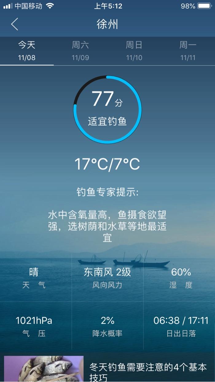 平台天气预报和钓鱼指数,今天适宜钓鱼。