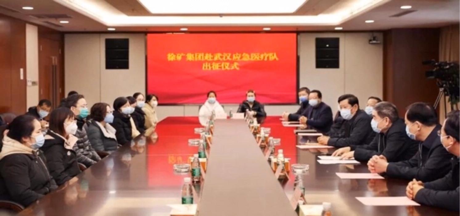 徐矿集团支援湖北疫区医疗队出征仪式