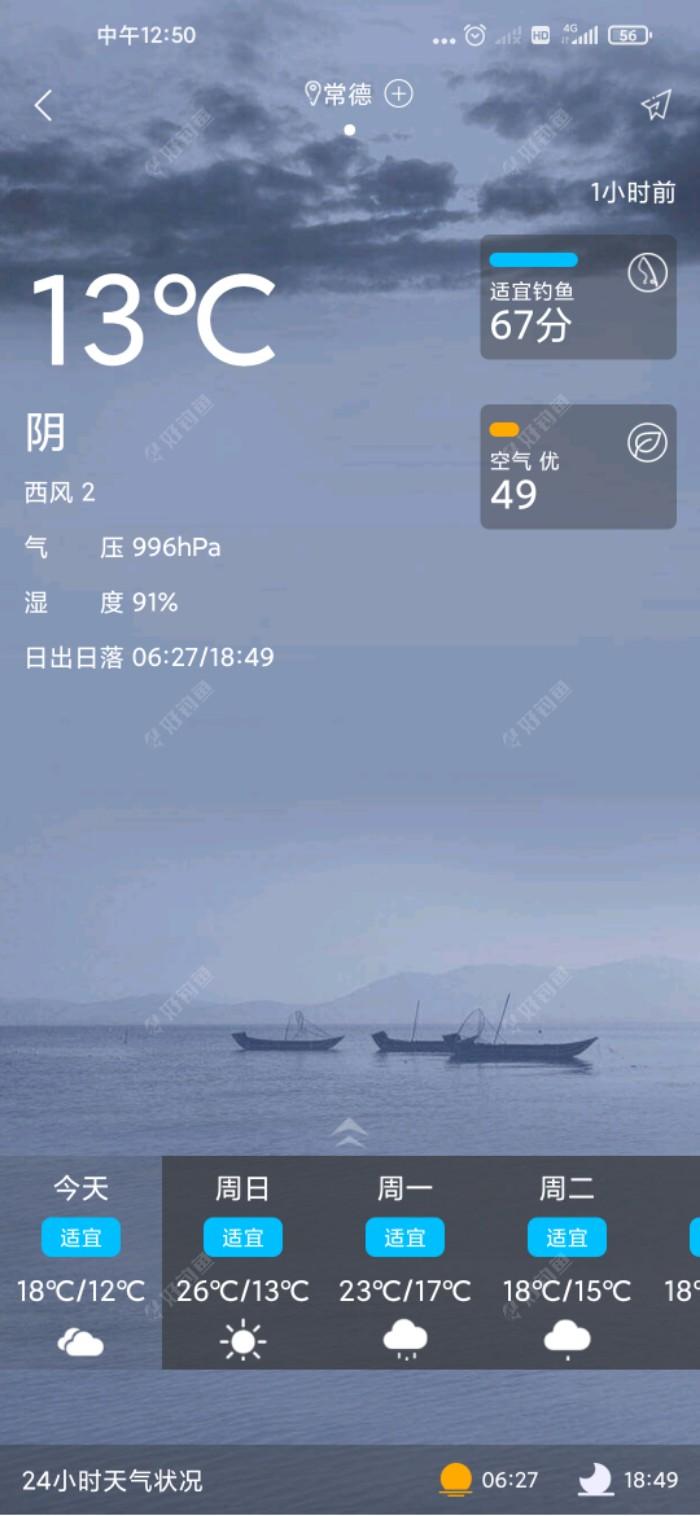 12-18,阴,西风2级,气压996,不适合钓鱼。
