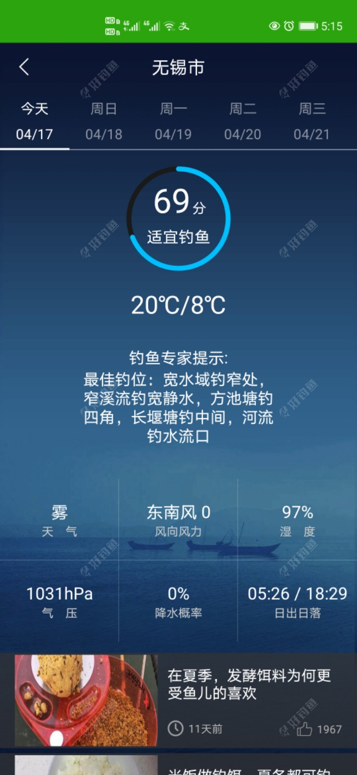 Screenshot_20210417_051554_com.kangoo.diaoyur.jpeg