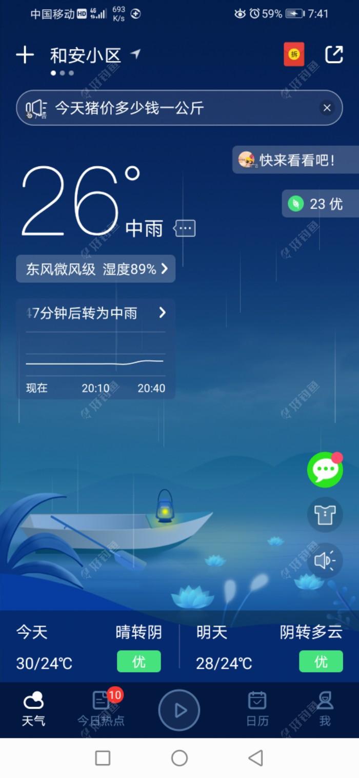 Screenshot_20210502_194102_com.lu.ashionweather.jpeg